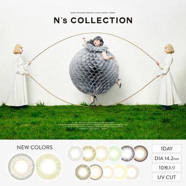 ◆メール便送料無料◆N'sコレクションエヌズコレクション10枚入りワンデーカラコン
