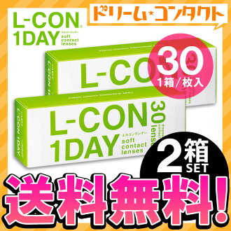 ◆ ◆ エルコンワンデー 2 box set ( eyes per month PM ) / 1 day disposable contact lenses and Cynthia