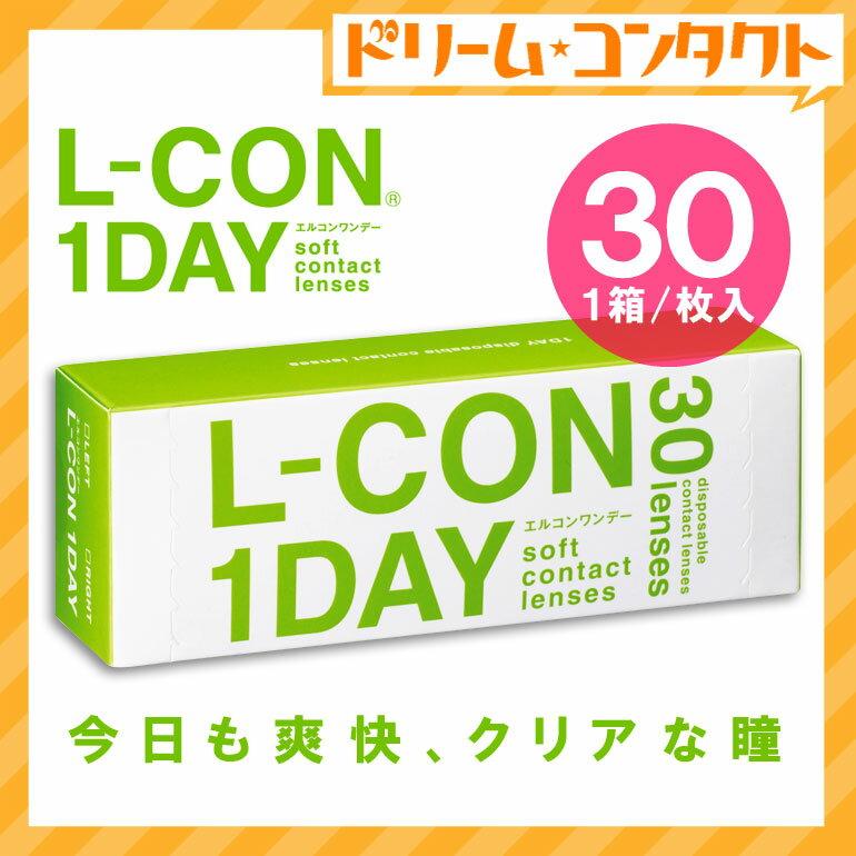 エルコンワンデー 1箱 1箱30枚入り シンシア / 1日使い捨てコンタクトレンズ【1day】【lcon】