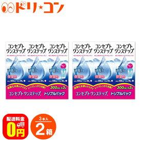 【送料無料】コンセプトワンステップトリプルパック(300ml×3本)2箱セット ソフトレンズ用洗浄・消毒液 AMO