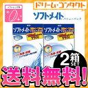 【送料無料】ソフトメイトバリューパック 300mL+120mL 2箱セット ソフトレンズ用洗浄液 シード
