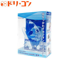 meruru メルル/ 株式会社メディトレック ソフトコンタクト用 ソフトコンタクト専用器具 つけはずし器具