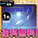 【送料無料】メニコンEX 《マイナス度数》1枚入 近視 ハードコンタクトレンズ イーエックス メニコン