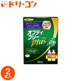 オプティフリープラスダブルパックII(360ml×2) ソフトレンズ用洗浄・すすぎ・消毒(保存)液 アルコン