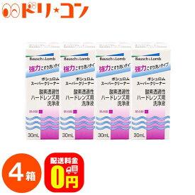 【送料無料】スーパークリーナー30ml 4箱セット ハードレンズ用洗浄液(こすり洗い) ボシュロム