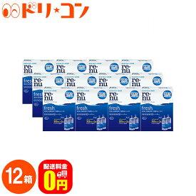 【送料無料】レニューフレッシュツインパック(355ml×2)12箱セット ソフトレンズ用洗浄・すすぎ・消毒(保存)液 ボシュロム
