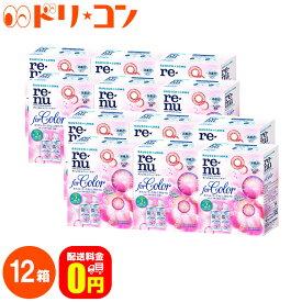 【送料無料】レニューカラー(120ml×2本) 12箱セット ボシュロム カラコン ソフトレンズ
