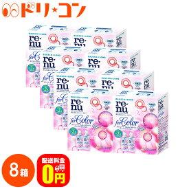 【送料無料】レニューカラー(120ml×2本) 8箱セット ボシュロム カラコン ソフトレンズ