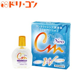 CMプラスネオ 15ml コンタクトレンズ装着液 全てのコンタクトレンズに使用可能 エイコー ケア用品 乾燥対策【指定医薬部外品】
