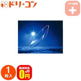 【送料無料】メニコンEX 《プラス度数》1枚入 遠視 ハードコンタクトレンズ イーエックス メニコン