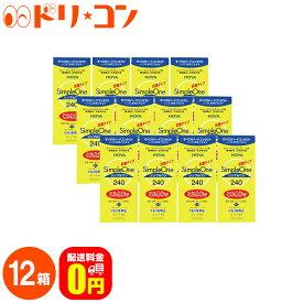 【送料無料】シンプルワン240ml 12箱セット ハードレンズ用 HOYA ケア用品