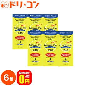 【送料無料】シンプルワン240ml 6箱セット ハードレンズ用 HOYA ケア用品