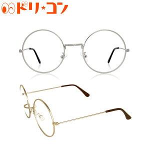 伊達メガネ UVカット付き 全2種 ラウンドフレーム 丸メガネ ボストン メタルフレーム アイウェア シルバー デミブラウン※伊達メガネの為、各種調整及び度付レンズへの加工不可【ドリーム