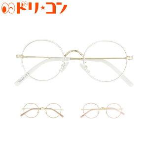 伊達メガネ UVカット付き 全3種 ラウンドフレーム メタルフレーム アイウェア ホワイト ゴールド ピンク ※伊達メガネの為、各種調整及び度付レンズへの加工不可【ドリームコンタクト】