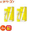 【送料無料】バイオクレンエル1 2箱セット ハードレンズ用 オフテクス ケア用品