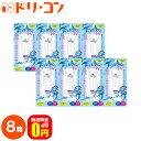 【送料無料】ジェルクリンW 8箱セット ソフトコンタクトレンズ・ハードコンタクトレンズ洗浄液 シード 【ミラフロー】