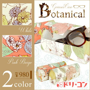メガネケース ボタニカル柄 花柄 眼鏡 小物入れ ポーチ サングラスケース 青山眼鏡