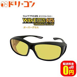 【送料無料】ウェイブプラス475 オリジナルイエロー オーバーグラス WAVEPLUS475 イトーレンズ ブルーライトカット 防眩 遮光 眩しさ軽減 夜間運転 明るい視野 メガネの上から サングラス UVカ
