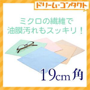 メガネ拭き 東レ「トレシー」無地カラー 19cm 1枚