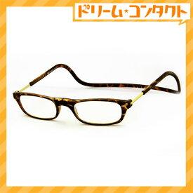 【送料無料】クリックリーダーレギュラータイプ ブラウン 専用ケース付き 既成老眼鏡