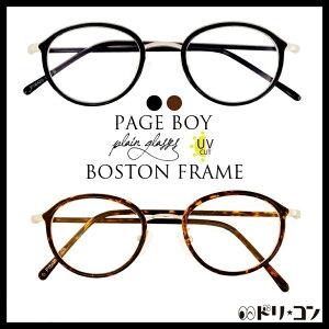 伊達メガネ UVカット付き 全2種 ボストンフレーム セルフレーム アイウェア ブラック ブラウン ※伊達メガネの為、各種調整及び度付レンズへの加工不可【ドリームコンタクト】