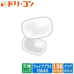 ◆交換価格◆ネコメガネ度付き超薄型クリアレンズ 1.56非球面【ウェイブプラス156AS】 2枚1組