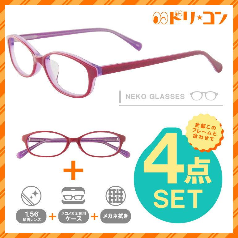 梅ネコメガネ【8285-C2】(セルフレーム+薄型レンズ+メガネ拭き+ケース付き)赤系紫系