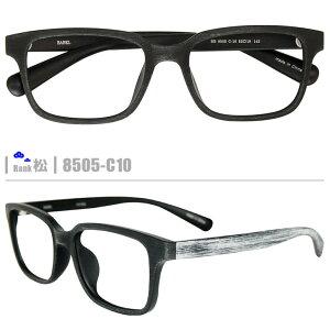 松ネコメガネ【8505-C10】(セルフレーム+薄型1.56球面レンズ+メガネ拭き+ケース付き)黒系白系柄系※素材の特性上、顔幅・奥行の調整はできません。
