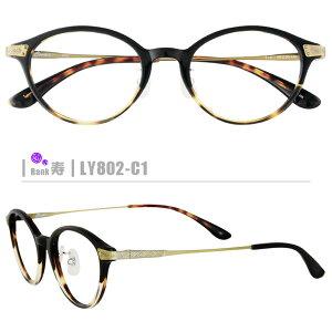 【送料無料】寿ネコメガネ【LY802-C1】(鼻パット付コンビフレーム+1.60非球面薄型レンズ+メガネ拭き+ケース付き)茶系黒系ゴールド系※素材の特性上、顔幅の調整は出来ません。