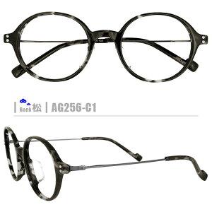 松ネコメガネ【AG256-C1】(コンビフレーム+薄型レンズ+メガネ拭き+ケース付き)黒系グレー系柄系 ※素材の特性上、顔幅の調整は出来ません。