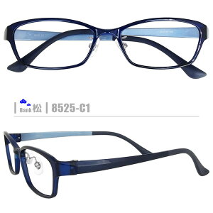 松ネコメガネ【8525-C1】(セルフレーム+薄型レンズ+メガネ拭き+ケース付き)青系 ※素材の特性上、顔幅・奥行の調整は出来ません。
