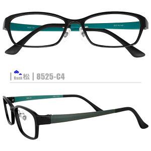 松ネコメガネ【8525-C4】(セルフレーム+薄型レンズ+メガネ拭き+ケース付き)黒系 ※素材の特性上、顔幅・奥行の調整は出来ません。