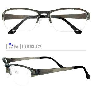 松ネコメガネ【LY633-C2】(鼻パッド付セルフレーム+薄型レンズ+メガネ拭き+ケース付き)グレー系※素材の特性上、顔幅の調整はできません。