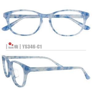 梅ネコメガネ【YS346-C1】(セルフレーム+薄型レンズ+メガネ拭き+ケース付き)青系