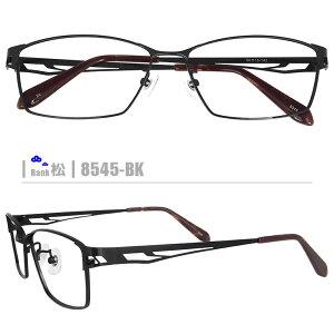 松ネコメガネ【8545-BK】(メタルフレーム+薄型レンズ+メガネ拭き+ケース付き)黒系