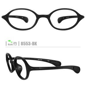 竹ネコメガネ【8553-BK】(セルフレーム+薄型レンズ+メガネ拭き+ケース付き)マスクの邪魔にならない設計 横になっても耳が痛くない こめかみで留めるタイプ 黒系※素材の特性上、顔幅・奥