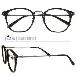 松ネコメガネ【CLA334-C1】(コンビフレーム+薄型レンズ+メガネ拭き+ケース付き)茶系柄系