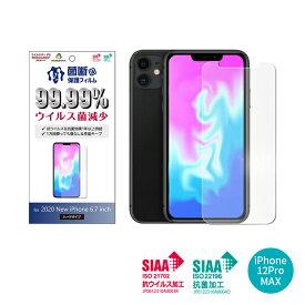 液晶保護フィルム RIKEGUARD リケガード 6.7インチ iPhone12 Pro MAX 抗ウイルス 抗菌 加工 透明 指紋防止 クロス 液晶 画面 保護 フィルム スマホフィルム アイフォン アイフォーン