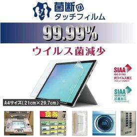 抗菌・抗ウイルス 保護フィルム 画面保護 液晶保護 保護フィルム RIKEGUARD リケガード A4サイズ 21cm×29.7cm 画面 シート iPad ノートパソコン タブレット