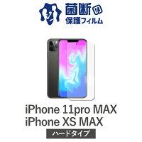抗菌・抗ウイルス保護フィルムRIKEGUARDリケガードiPhoneXSMaxiPhone11proMax6.5インチスマホフィルムiPhoneフィルム