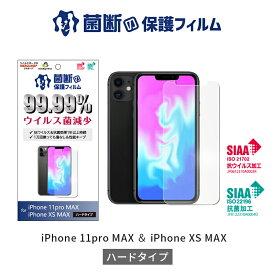 抗菌・抗ウイルス 保護 ケータイ保護フィルム 画面保護 液晶保護 保護フィルム RIKEGUARDフィルムRIKEGUARD リケガード iPhoneXSMax iPhone11proMax 6.5インチ スマホフィルム iPhoneフィルム アイフォン アイフォーン