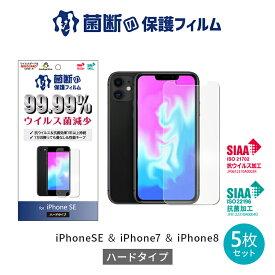 5枚セット 抗菌・抗ウイルス ケータイ保護フィルム 画面保護 液晶保護 保護フィルムRIKEGUARD保護フィルム リケガード iPhoneSE iPhone8 iPhone7 iPhone6S iPhone6 4.7インチ アイフォン アイフォーン