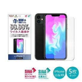 5枚セット 抗菌・抗ウイルス 保護 ケータイ保護フィルム 画面保護 液晶保護 保護フィルム RIKEGUARDフィルムRIKEGUARD リケガード iPhoneXSMax iPhone11proMax 6.5インチ スマホフィルム アイフォン アイフォーン