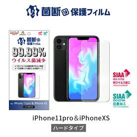 抗菌・抗ウイルス ケータイ保護フィルム 画面保護 液晶保護 保護フィルム RIKEGUARD 保護フィルム リケガード iPhoneXS iPhone11pro 5.8インチ スマホフィルム iPhoneフィルム アイフォン アイフォーン