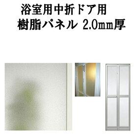 浴室ドア 浴室中折ドア外付SF型樹脂パネル 07-20 2.0mm厚 W311×H907.5mm 1枚入り(1セット) 梨地柄 LIXIL/TOSTEM ドリーム