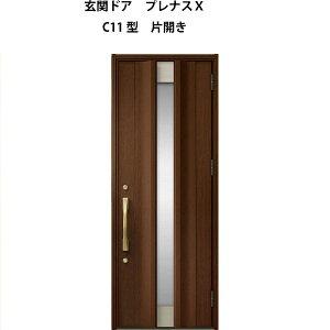 玄関ドア プレナスX C11型デザイン 片開きドア W873×H2330mm リクシル トステム LIXIL TOSTEM アルミサッシ ドア 玄関 扉 交換 リフォーム DIY ドリーム
