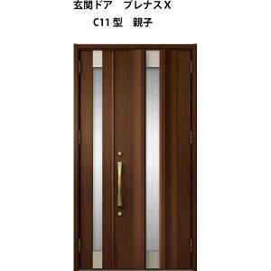 玄関ドア プレナスX C11型デザイン 親子ドア W1240×H2330mm リクシル トステム LIXIL TOSTEM アルミサッシ ドア 玄関 扉 交換 リフォーム DIY ドリーム