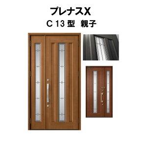 玄関ドア プレナスX C13型デザイン 親子ドア W1240×H2330mm リクシル トステム LIXIL TOSTEM アルミサッシ ドア 玄関 扉 交換 リフォーム DIY ドリーム