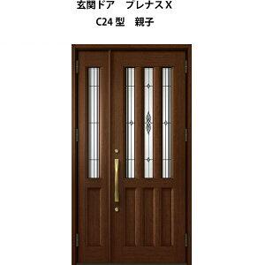 玄関ドア プレナスX C24型デザイン 親子ドア W1240×H2330mm リクシル トステム LIXIL TOSTEM アルミサッシ ドア 玄関 扉 交換 リフォーム DIY ドリーム