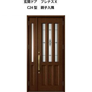 玄関ドア プレナスX C24型デザイン 親子入隅ドア W1138×H2330mm リクシル トステム LIXIL TOSTEM アルミサッシ ドア 玄関 扉 交換 リフォーム DIY ドリーム